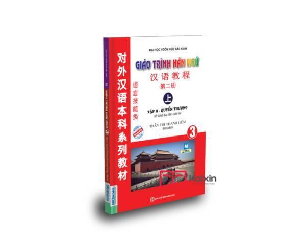 Kaixin Giáo trình Hán ngữ 3 - tập 2 quyển thượng bổ sung bài tập - đáp án bìa trước