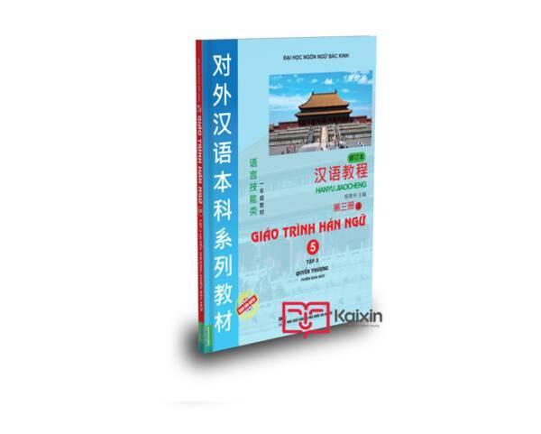 Kaixin Giáo trình Hán ngữ 5 - tập 3 quyển thượng phiên bản mới (App) Bìa trước
