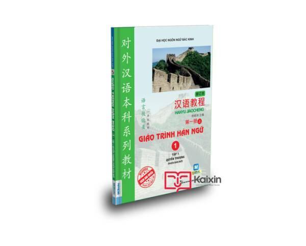 KAIXIN - Giáo trình Hán ngữ 1 - tập 1 quyển thượng Phiên bản MỚI (có App) Bìa trước